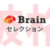 brainセレクション